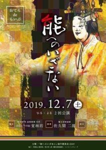 能へのいざない~2019/12/7~