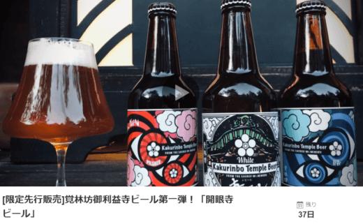覚林坊で長年お客様に愛されてきた「寺(じ)ビール」