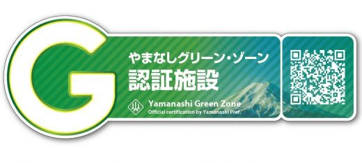 山梨グリーン・ゾーン割引が当房で10月12日より開始されます。